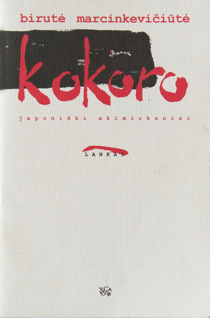 Kokoro-1_1100