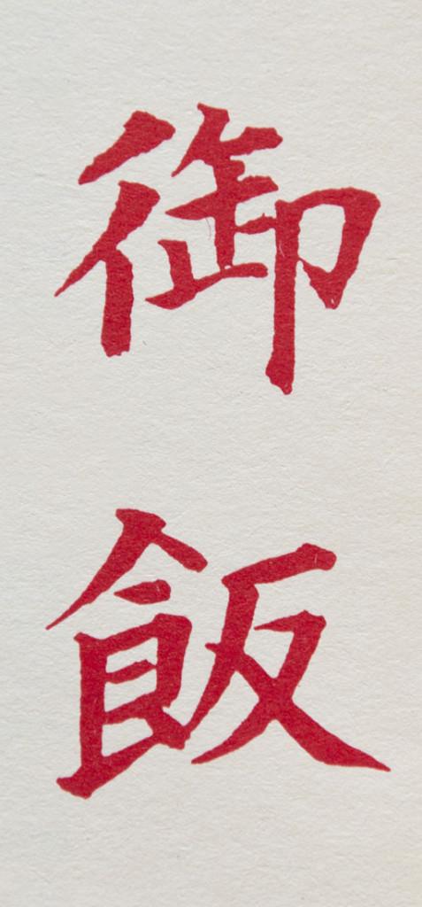 Kokoro-3_512